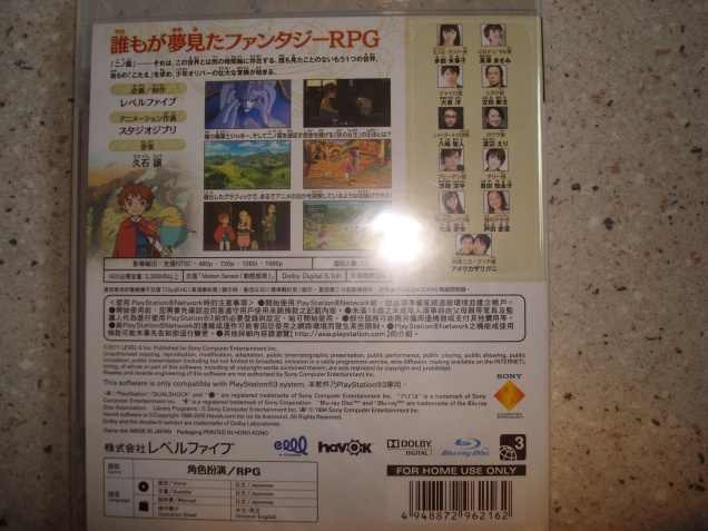 Ni nokuni version HK back cover