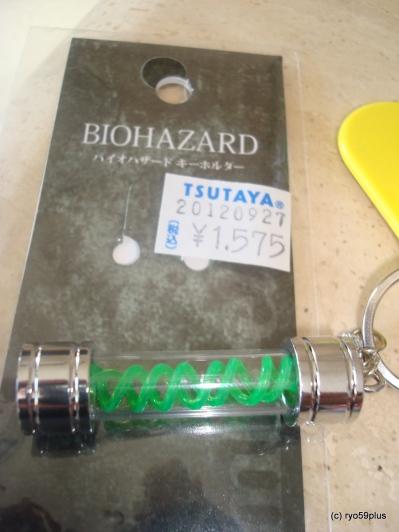 Bio Hazard key holder