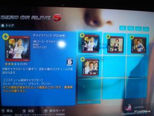 DOA5 DLC5