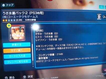 DOA5 special DLC3