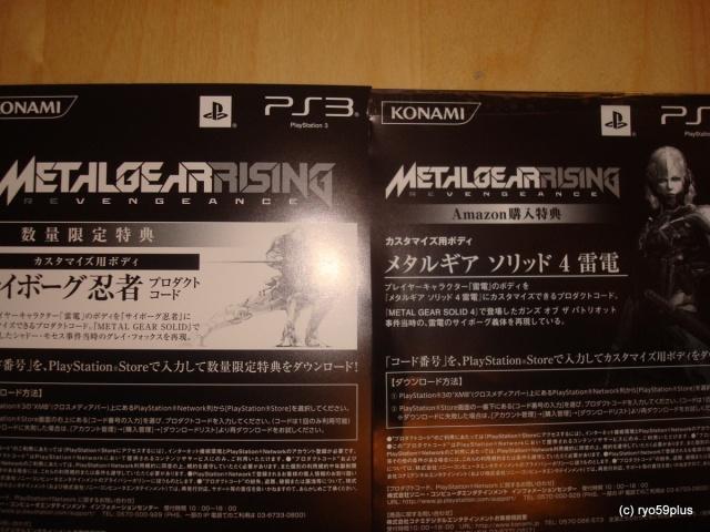 MGR special DLC