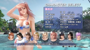 DEAD OR ALIVE Xtreme 3 Fortune_20160325161411