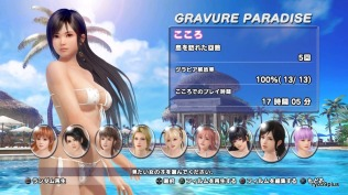 DEAD OR ALIVE Xtreme 3 Fortune_20160508212939