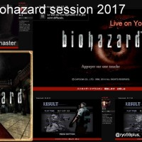 [directlive]Biohazard Marathon session バイオハザードセッションマラソン 2017