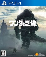 05-shadow-of-the-colossus-ja-5a2fe53bad990