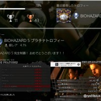 [Trophy]Platine 130:Biohazard 5 PS4 HD remaster